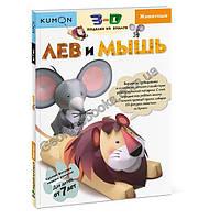 Лев и мышь. KUMON. 3D поделки из бумаги