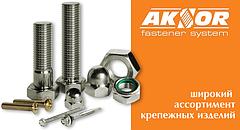 Металовироби та кріпильні матеріали (елементи)