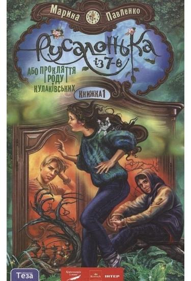 """Книга для дітей та підлітків, містичні пригоди """"Русалонька із 7-В, або Прокляття роду Кулаківських"""" шкільна пр"""
