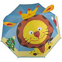 Зонт детский 3D D-55 lion