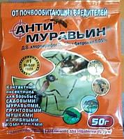 Антимуравьин гранула 50 гр