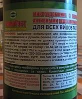 Верми Рост (биогумус жидкий) 10 л