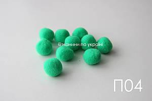 Помпоны мятные 20 мм (П04)
