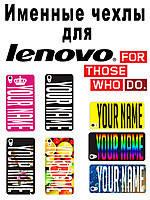 Именной силиконовый бампер чехол для Lenovo A396