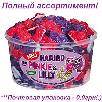 Желейные конфеты Совы Пинки и Лилли Харибо Haribo 1200 гр.150 шт