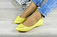 Женские стильные желтые балетки