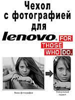 Силиконовый бампер чехол с фото для Lenovo A656/A766