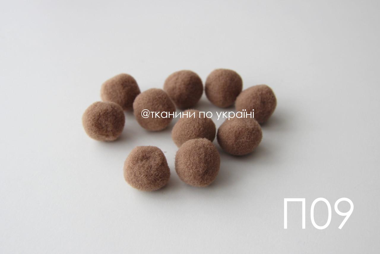 Помпоны коричневые 20 мм (П09)