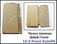 Золотой Quick Cover чехол книжка для LG X Power K220DS