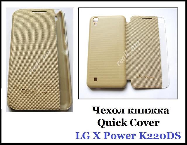 чехол для lg x power k220ds