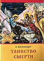 Таинство Смерти. Н. Василиадис.