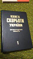 Книга Скорботи України. Кіровоградська область. Том 1