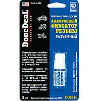 Анаэробный фиксатор резьбы разъемный синий DoneDeal DD6670