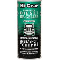 Размораживатель дизельного топлива Hi-Gear HG4117