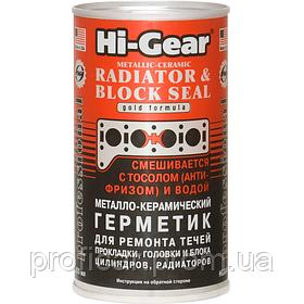 Металлокерамический герметик системы охлаждения Hi-Gear HG9041
