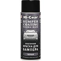 Эластичная краска для бампера (черная) Hi-Gear