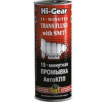 15-минутная промывка АКПП с SMT² Hi-Gear HG7006