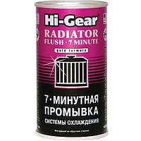 7-минутная промывка системы охлаждения двигателя Hi-Gear HG9014