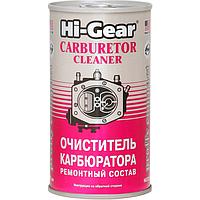 Очиститель карбюратора (ремонтный состав) Hi-Gear HG3205