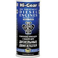 Комплекс присадок к маслу для дизельных двигателей Hi-Gear HG2253