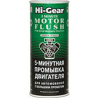 5-минутная промывка двигателя Hi-Gear HG2204