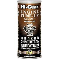 Мягкий очиститель для двигателей с износом, с SMT2 Hi-Gear HG2206
