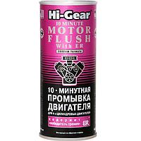 10-минутная промывка двигателя с ER Hi-Gear HG2214