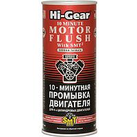 10-минутная промывка двигателя с SMT2 Hi-Gear HG2217