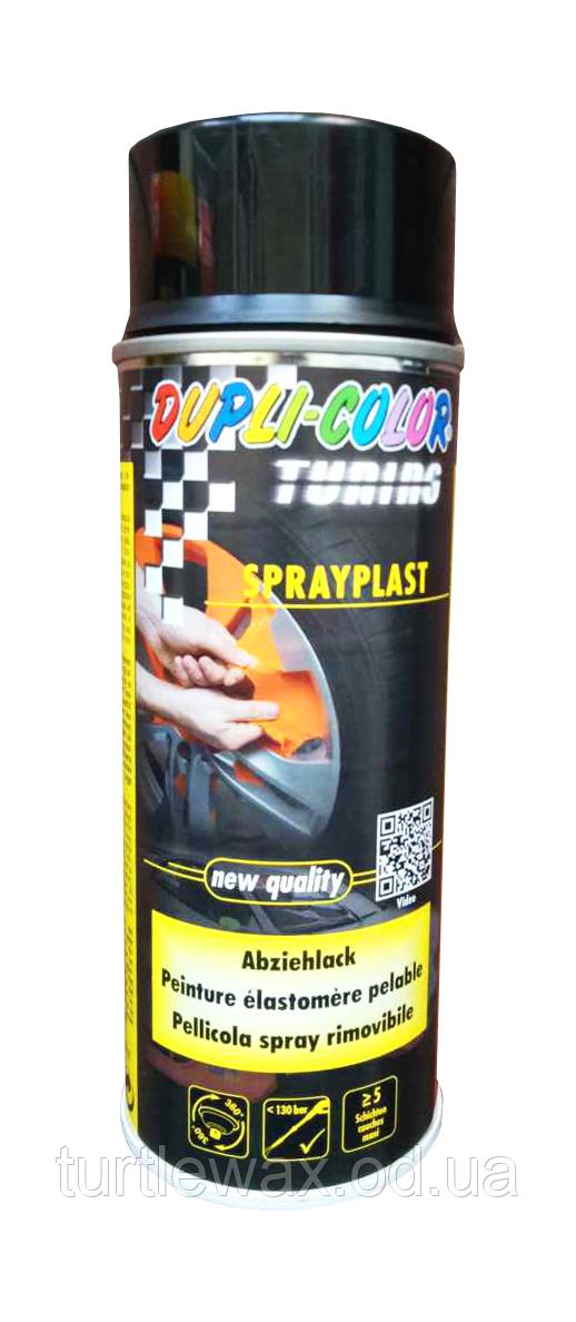 Жидкая резина черная глянец Dupli Color 400мл