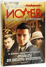 DVD-диск. Ісаєв: Молодість Штірліца. Частина 1. Діаманти Для Диктатури Пролетаріату (Д. Страхів) (Росія, 2009)