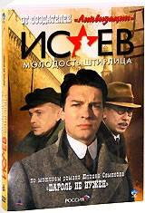 DVD-диск. Ісаєв: Молодість Штірліца. Частина 2. Пароль не потрібен (Д. Страхів) (Росія, 2009)