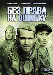 DVD-диск. Без права на помилку (П. Федоров) (Росія, 2010)