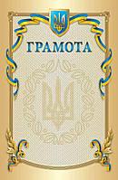 Грамота  А4, №10 (тризуб, лента, беж рамка), 100шт/упак