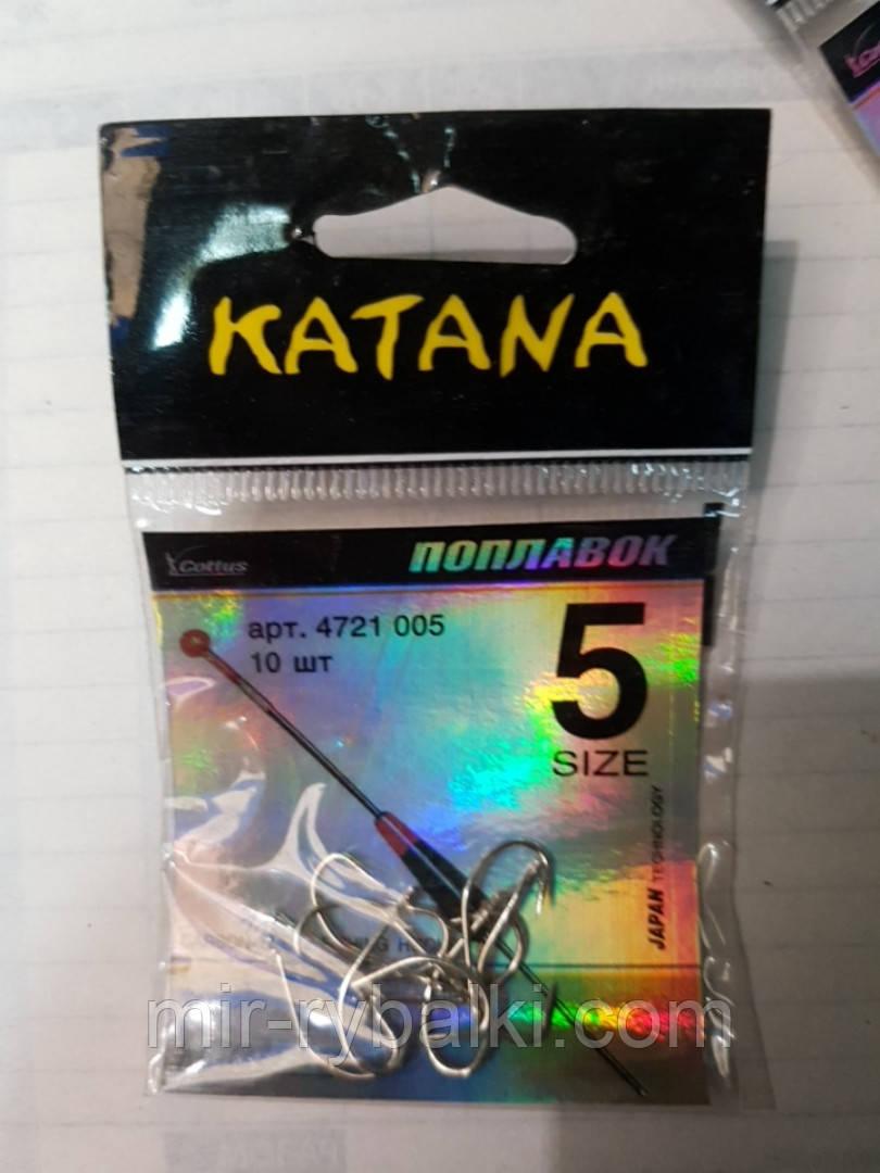 Крючки Katana поплавок 5