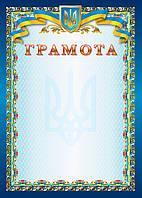 Грамота  А4, №11 (блакитн фон, тризуб, лента, синя рамка з калиною), 100шт/упак