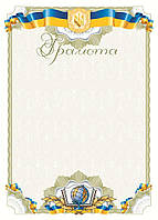 Грамота  А4, №2 (біл фон, лента, тризуб, глобус), 100шт/упак