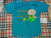 Детская футболка с рисунком для мальчика материал интерлок. От 2 мес. до 1 года. Цвет голубой
