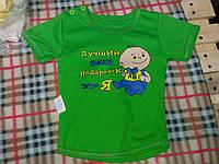 Детская футболка с рисунком для мальчика материал интерлок. От 2 мес. до 1 года. Цвет зеленый