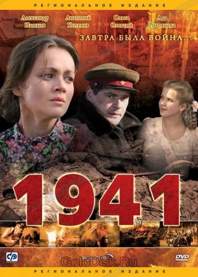 DVD-диск. 1941 (А.Пашков) (Россия, 2009)