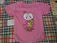 Детская футболка с рисунком для девочки материал интерлок. От 2 мес. до 1 года. Цвет розовый