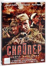 DVD-диск. Снайпер: зброя відплати (Д. Співаків) (Росія, Білорусь, 2009)