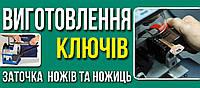 """Рекламная вывеска """"самоклейка"""" тип 5 размер 90*40 (укр)"""
