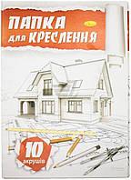 Папка для черчения  ПК-160-10  А4 10 л. Апельсин