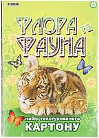 Набор текстурного картона  Флора и Фауна А4 10 листов Лунапак