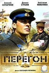 DVD-диск. Перегін (А. Серебряков) (Росія, 2006) скло