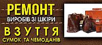 """Рекламная вывеска """"самоклейка"""" тип 8 размер 90*40 (укр)"""