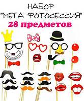 Фотобутафория Мега фотосессия 28 предметов  Украина