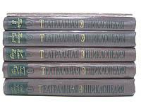 Театральная энциклопедия. В пяти (5-ти томах) (б/у).