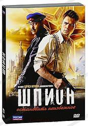 DVD-диск. Шпигун (Д. Козловський) (Росія, 2012)