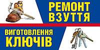 """Рекламная вывеска """"самоклейка"""" тип 11 размер 100*50 (укр)"""